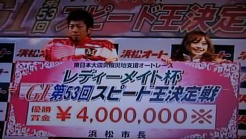 GⅠ浜松スピード王優勝!