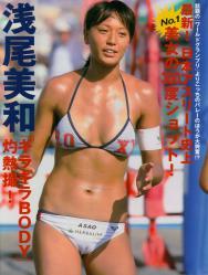 浅尾美和の水着画像