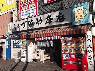いずみや本店01