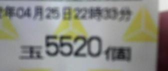 2012042522340000.jpg