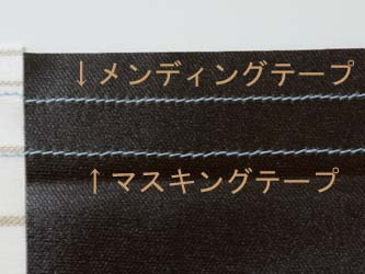 P20120310-06マスキングテープ