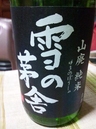 yukinobousha yamahaijunmai