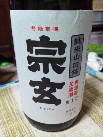 sougen junmaiyamada nama