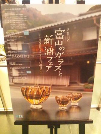 toyama sakegea2012