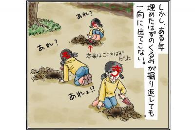 kaki_m_くるみ3_convert_20140919193234