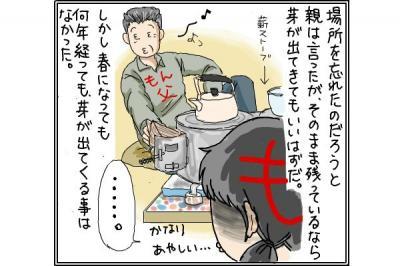 kaki_m_くるみ4_convert_20140919193300
