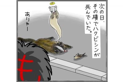 kaki_m_ミイラ1_convert_20140921184948