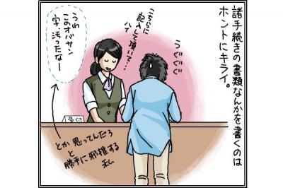 kaki_m_字2_convert_20140925212643