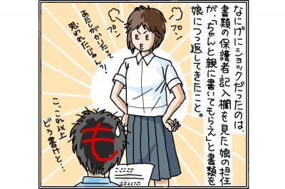 kaki_m_字4_convert_20140925212722