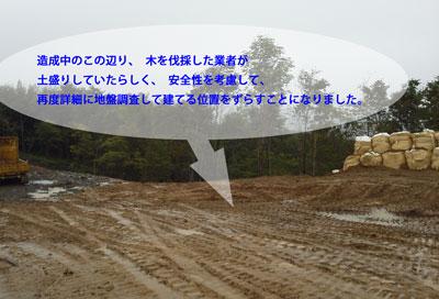 再地盤調査予定0924