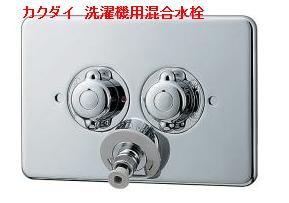 カクダイ洗濯機用混合水栓