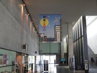 20131126兵庫県立美術館ロビー