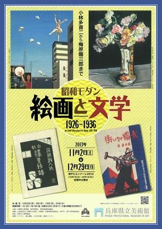 昭和モダン絵画と文学パンフ