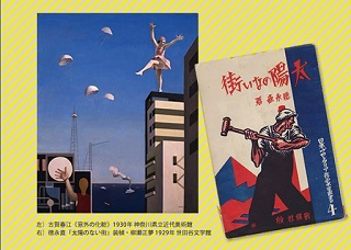 昭和モダン絵画と文学パンフ2