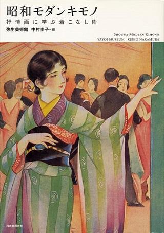 昭和モダン絵画と文学着物