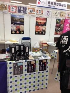 2013日本酒フェア