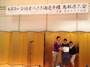 2013素人きき酒大会表彰1