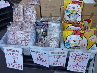 三黒製菓の販売品