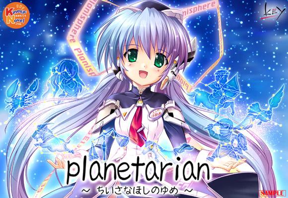 sp_planetarian_sp1.jpg