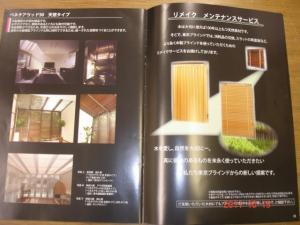 東京ブラインド 木製ブラインド(ウッドブラインド)