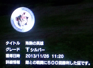 blog20131203m.jpg