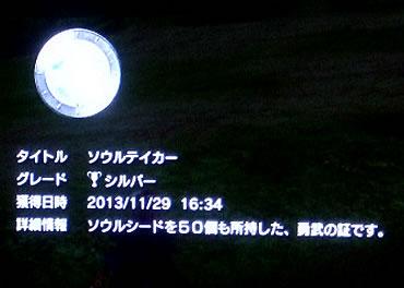 blog20131203n.jpg