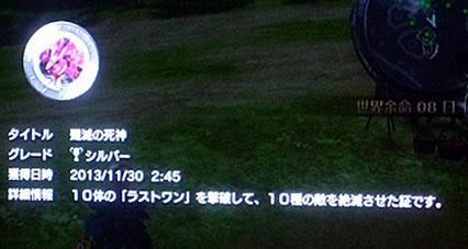 blog20131203o.jpg