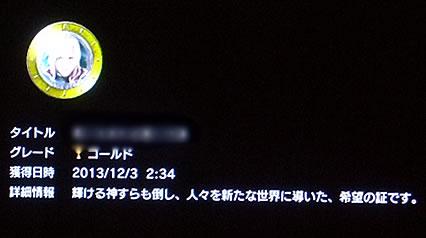 blog20131204l.jpg
