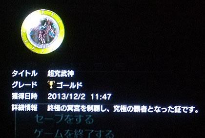 blog20131204n.jpg