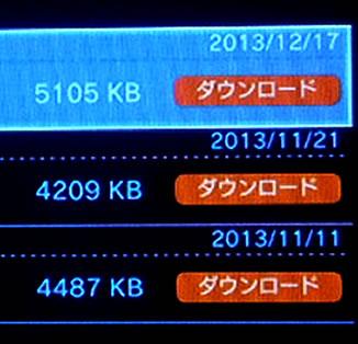 blog20131217r.jpg