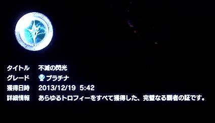 blog20131219b.jpg