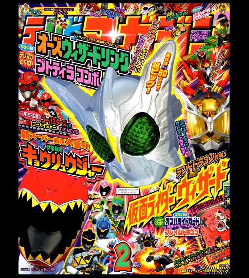 テレビマガジン 2013年2月号