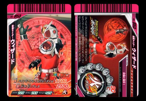 PS-053 仮面ライダーウィザード フレイムドラゴン