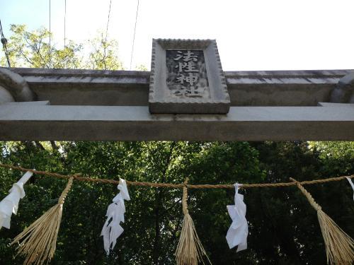 法性神社1