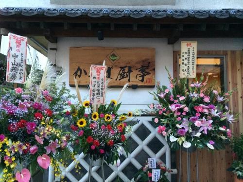 かっぱ厨亭2