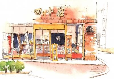 2013田中屋店舗