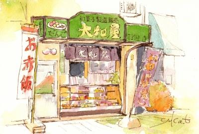 2013ナカイタ団子や店舗