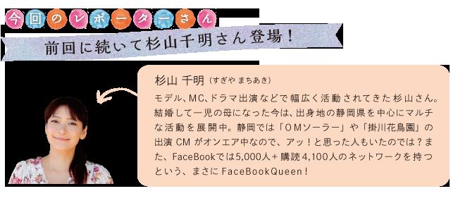 02sugiyamareporter.png