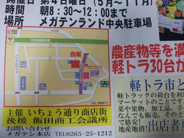2012.04ポスター地図