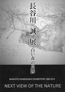 パンフ長谷川誠展