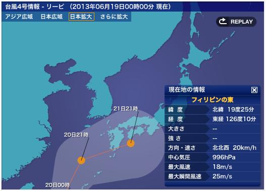 台風情報 - ウェザーニュース