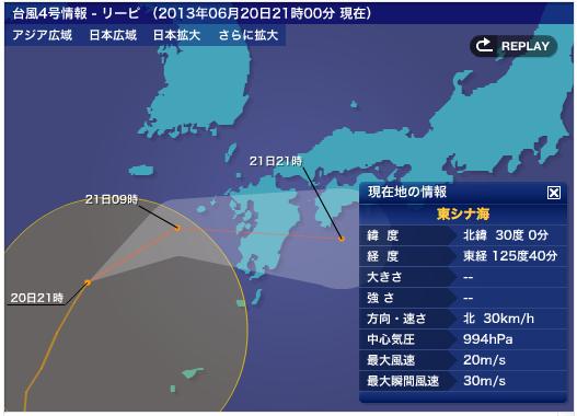 台風情報20130620