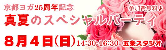 京都ヨガ 25周年記念 真夏のスペシャルパーティ
