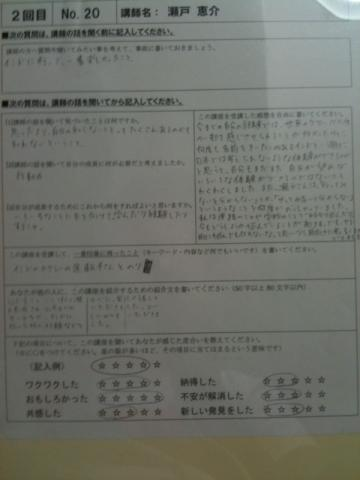 キャリアセミナー講評2