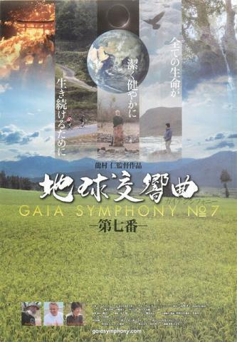 地球交響曲第七番