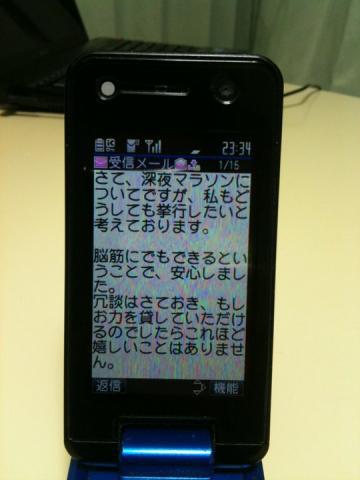 松本からのメール