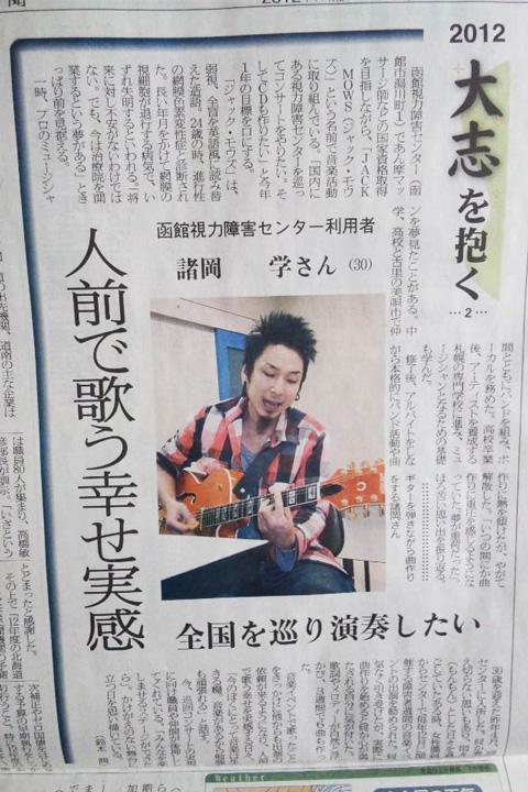 函館新聞_0105_web