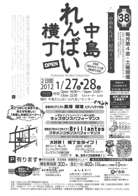 れんばい横丁2012_01月_ブログ用
