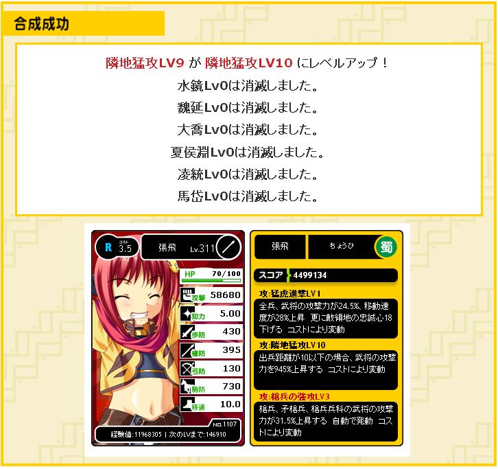 張飛隣地9→10成功 R5