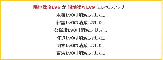張飛隣地8→9UP R5